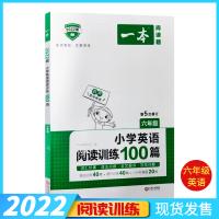 包邮2020版 开心一本小学英语阅读训练100篇六年级 第2次修订名师编写原味阅读