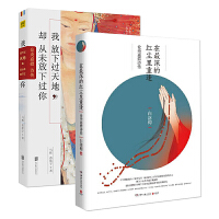 仓央嘉措诗传:我放下过天地,却从未放下过你+在最深的红尘里重逢套装共2册 仓央嘉措诗集全集 藏族文学