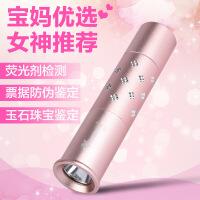 荧光剂检测灯 365nm紫光灯照玉手电筒 洗衣液面膜验钞笔紫外线 粉色镶钻款-标配