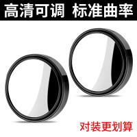 汽车后视镜小圆镜360度可调广角倒车镜子反光镜盲点镜高清辅助镜