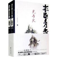 【二手旧书9成新】 丰臣秀吉(日)山冈庄八重庆出版社