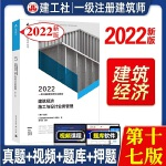 【第五分册】2020建筑经济 施工与设计业务管理 2020年一级注册建筑师考试教材5 第五分册 全国一注书籍 注册一级