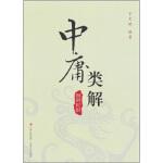 中庸类解 于文斌 吉林文史出版社 9787547203590