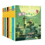 红松鼠文学书・第二辑(10册)
