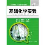 基础化学实验(孙立平)