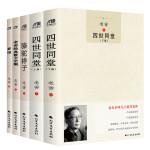 老舍精品文集:茶馆+骆驼祥子+经典散文+四世同堂(套装共5册)