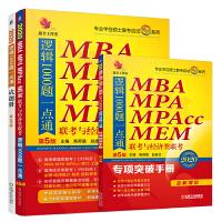 2020机工版精点教材 MBA、MPA、MPAcc联考与经济类联考 逻辑1000题一点通 第5版