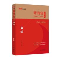 中公省考2020青海省公务员考试用书专用教材申论