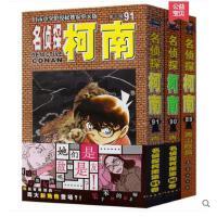 全3册 名侦探柯南89-90-91卷 集 漫画版 青山��昌著 长春出版社