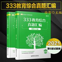 2020年333教育综合真题汇编 徐影 凯程教育学考研 教育硕士考研 333教育学考研综合知识