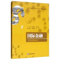 国际金融 史振华,李永奎,吴明娥,高昊 9787550437470