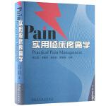 疼痛诊疗书 实用临床疼痛学 精装 医学 临床医学理论 一般理论 各级临床疼痛科医生及相关人员的参考书 诊断学 症状诊断