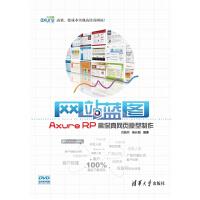 网站蓝图--Axure RP高保真网页原型制作(配光盘)(高效、低成本制作足以乱真的网站模型!)