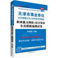 中公2017天津市事业单位考试用书职业能力测验+综合知识全真模拟预测试卷