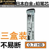 Platinum白金ML-15 HB/0.7自动铅笔铅笔芯(3盒装)活动铅笔树脂铅芯 儿童小学生幼儿园专用练字文具学习