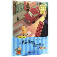 幼儿宝宝早教故事书:小鸭雅格布的奇异旅行 有声小故事CD+书