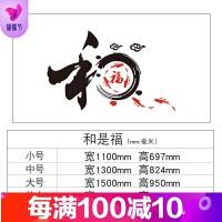 福字鱼3d立体字画墙贴贴纸中国风玄关贴画客厅餐厅电视背景墙装饰 112和是福-黑色+红