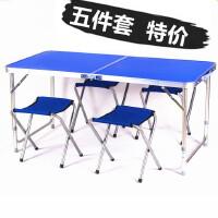 便携式户外折叠桌椅套装铝合金组合摆摊桌子地摊自驾游烧烤野餐桌 +4布凳