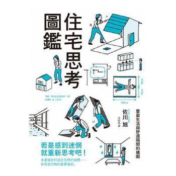 预售正版:《住宅思考图鉴:丰盈生活与舒适隔间的构图》瑞升 正规进口台版书籍,付款后5-8周到货发出!
