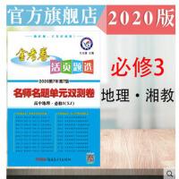 天星教育2020金考卷活页题选高中地理必修3湘教版XJ名师名题单元双测卷