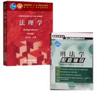 2017年新版 法理学 第8版第八版 高铭暄 马克昌 北京大学出版社/高等教育出版社+配套 辅导