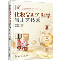 【�f��二手��8成新】 化�y品配方科�W�c工�技�g ��婉萍 化�W工�I出版社