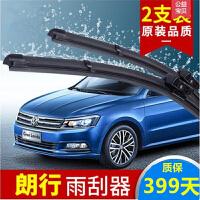 上海大众朗行专车专用无骨雨刮器新款13-14-15年老款汽车雨刮器片 【13-15年朗行】 其它
