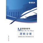 MBA、MPA、MTA、MPACC管理类联考:逻辑分册(第二版)
