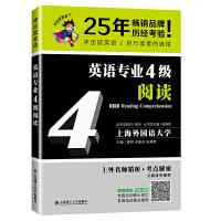 冲击波英语专业四级 英语专业4级阅读