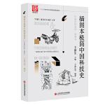 中国科技史话丛书——插图本极简中国科技史