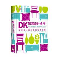 """【驰创图书】 DK家装设计全书 家装设计教科书级实用指南!一步一图全程指导,解构家装设计全过程的""""家装指南""""!未读出品"""
