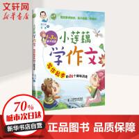 小莲藕学作文:写作起步的56个趣味训练 胡元华,何捷