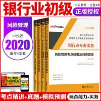 中公教育2020银行业专业人员初级职业资格考试:风险管理+法律法规与综合能力(考点精讲+历年真题全真模拟)4本套