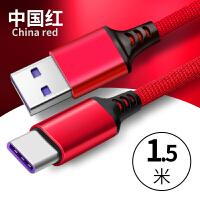 华为p9p10p20pro充电线荣耀v8v9v10快冲充电器线数据线type-c 红色 5A快充type-c