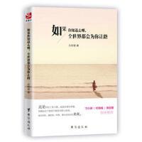 【旧书二手书8成新】 如果你知道去哪,全世界都会为你让路 苏和青 台海出版社