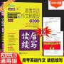 包邮2021版高考英语作文新题型读后续写实践指南