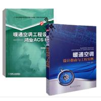 暖通空调设计指南与工程实例+暖通空调工程设计 鸿业ACS8.2 暖通空调专业技术书籍室内供暖技术书籍 暖空调设计专业从入