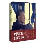 周恩来最后600天(2015年中国好书入围作品)