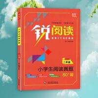 2022版 锐阅读小学生阅读真题80篇二年级 2年级最美母语