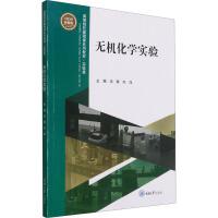 无机化学实验(全新版实验类高等院校基础课系列教材) 重庆大学出版社
