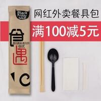 一次性筷子包邮外卖四合一餐具竹筷牙签勺子四件套三件套定制订做