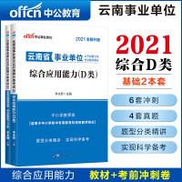 中公教育2020云南省事业单位分类考试D类套装:综合应用能力(教材+考前冲刺)D类 2本套