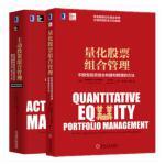 正版 主动投资组合管理 创造高收益并控制风险的量化投资方法+量化股票组合管理 积极型投资组合构建和管理的方法 组合指南