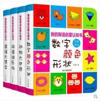 我的双语启蒙认知书全4册颜色形状 三岁宝宝书籍 儿童0-1-3岁启蒙翻翻看 幼婴儿卡片看图识物大图识字学数字幼儿园教材