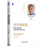 变革加速器:构建灵活的战略以适应快速变化的世界 [美]约翰 P.科特(John P.Kotter) 机械工业出版社 9