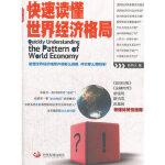 快速读懂世界经济格局 郭熙元 中国发展出版社 9787802347960