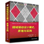 【新书店正版】 领域驱动设计模式、原理与实践 [美]Scott Millett,Nick Tune 蒲成 清华大学出版