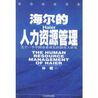 海尔的人力资源管理 孙健 企业管理出版社 9787801476418
