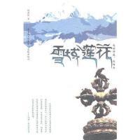 【二手旧书9成新】雪域莲花 冯羿淇