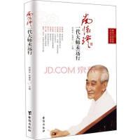 【品�|保障 �x��o�n】南�谚�-一代大��未�h行周瑞金、��耀�� �_海出版社9787516804551